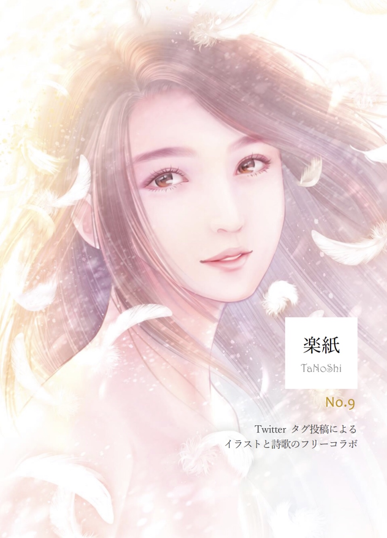 楽紙9「約束の天使」