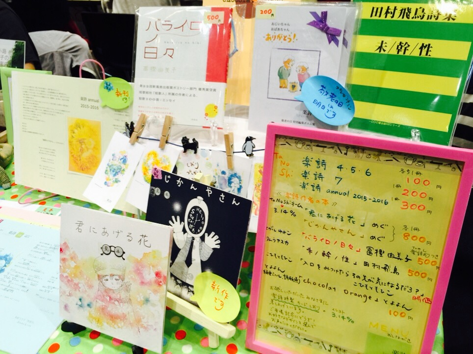 9/18文学フリマ大阪に出展しました