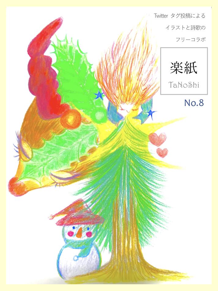 楽紙8「トナカイの木」